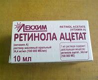 что за витамин ретинол