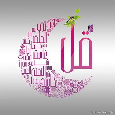 ajml alsor aleslamy islamic wallpapers sor khlfyat aaaly