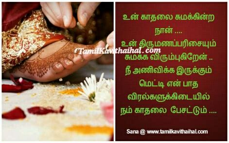 thirumanam tamil kavithai wedding wishes manam malai mapillai manapen  images