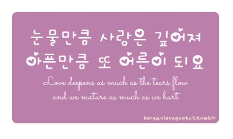 Wonderful Sad Korean Love Quotes Pictures Inspiration - Valentine ...