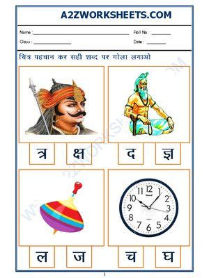 hindi worksheet sahi akshar pehchanofind  correct