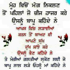 father day dad pinterest father punjabi quotes