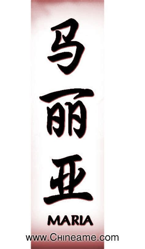 Letras Chinas Abecedario Tattoo Art