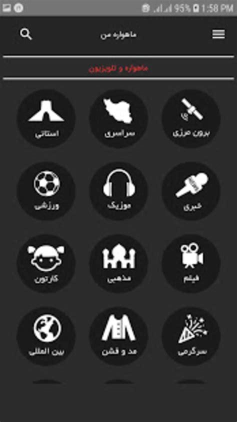 ماهواره من - تماشای تلویزیون و ماهواره آنلاین برای Android - بارگیری