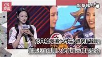 鄭爽被爆搵代母生B遭網民圍剿 言論出位得罪人多曾暗示楊冪整容 香港01 即時娛樂