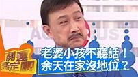 我的大哥大老爸!余天 余筱萍 開運鑑定團 - YouTube