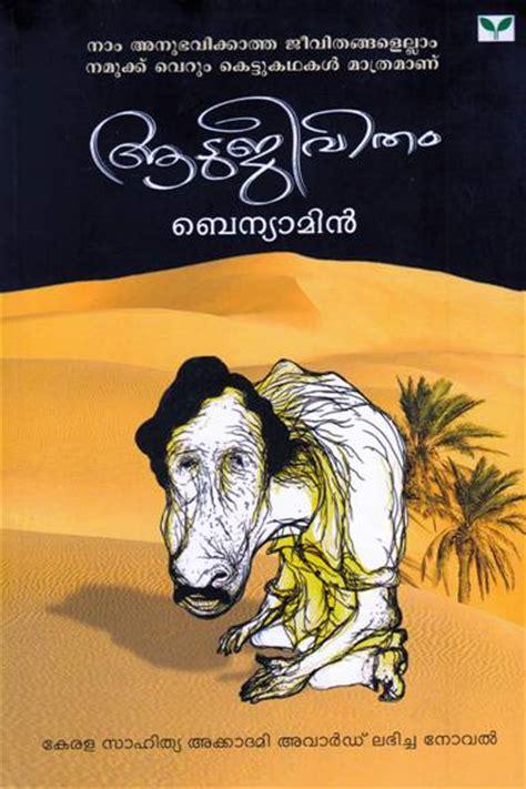 aadujeevitham benyamin green books dc books onlinestore