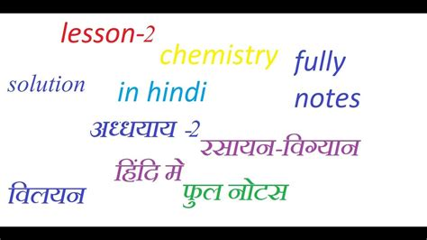 Get the cbse class 12 syllabus, important topics weightage for english, physics, mathematics, chemistry, biology, physical education & computer let's check out the cbse chemistry syllabus for class 12 mark distribution to know which of these units are more important than the other ones. RBSE; class 12th chemistry lesson 2 solution complete notes in hindi 2020 - YouTube