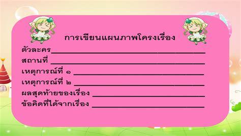 แผนภาพโครงเรื่อง - Scribd Thai