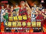 ZERO@7/6.7巴哈市集 《Slam Dunk》要來台灣了!第 17 屆漫畫博覽會將設「灌籃高手主題館」 - JUKSY 流行生活網所以 ...