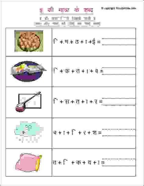 printable worksheet to practice choti e ki matra