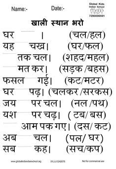 read hindi   letter word sentences  images