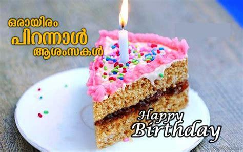 35 Malayalam Birthday Wishes