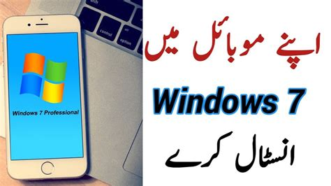 windows 7 how to install windows 7 in android device in urdu