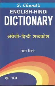 Hindi Dictionary submited images