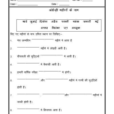 All Worksheets » Hindi Karak Worksheets  Printable Worksheets Guide For Children And Parents
