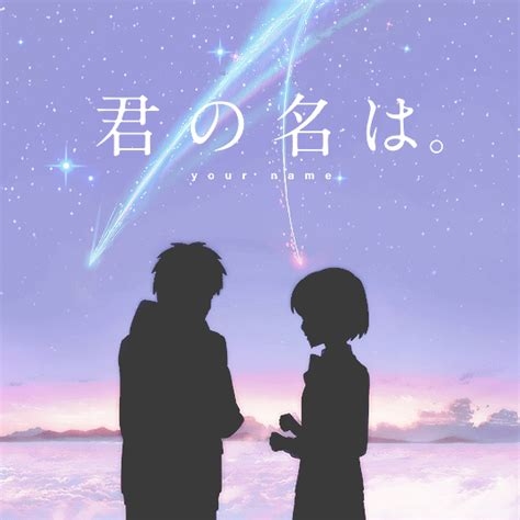 Your Name In Sub Your Name 君の名は Eng Sub Chi Sub Fishmeatdie