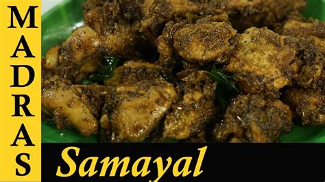 See more ideas about cooking, tamil language, ethnic recipes. Pepper Chicken Recipe in Tamil / Chicken Milagu Varuval ...
