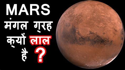 क्यों मंगल ग्रह लाल है ?