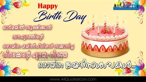 happy birthday in malayalam malayalam birthday quotes greetings wallpapers for