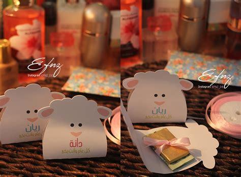 ntyj bhth alsor aan tozyaaat alaayd  images eid stickers