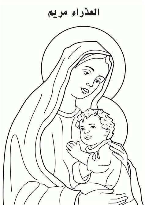 virgin mary coloring pages coloring home