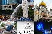 獅城新加坡四日自助遊-景點行程規劃