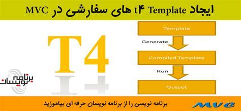 t4 template ایجاد t4 template های سفارشی در mvc