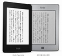 Kindle Paperwhite アップデート、日本語フォントや漫画表示を強化 ...