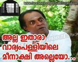 Pappu - malayalam facebook fb photo comments- flashscrap.com