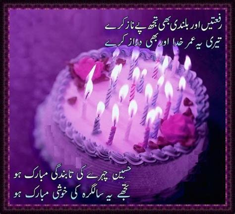 beautiful great birthday urdu sms happy birthday sister birthday quotes wife birthday