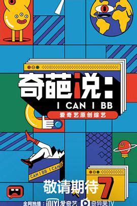 《奇葩说第一季》全集在线观看,大陆综艺-920免费电影网