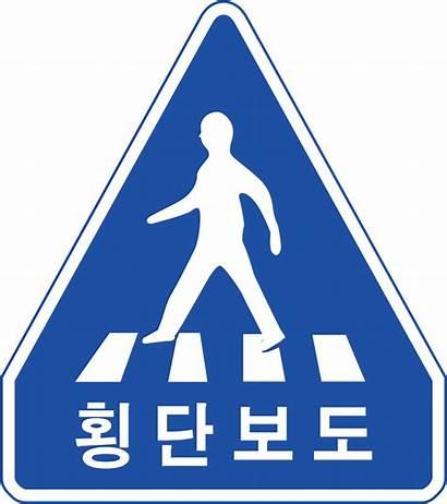 Korea Sign Crosswalk Traffic Safety Road South