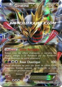 picture suggestion for giratina ex card