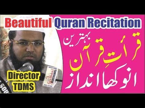 Beautiful Quran Recitationheart Soothing Voiceqari Ziya