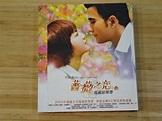 《啟元唱片》電視原聲帶 O.S.T. 薔薇之戀 有紙盒+寫真照片 片況良好 - 露天拍賣