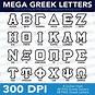 Mega Greek Digital Alphabet Instant Download PNG & SVG ...