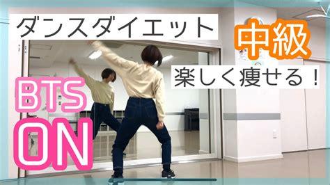 Bts on ダンス