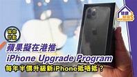 【幫你計數】蘋果擬在港推 iPhone Upgrade Program 每年半價升級新iPhone抵唔抵? - 晴報 - 健康財富 - 穩賺・消費 ...
