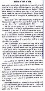 Essay on mobile phone in marathi