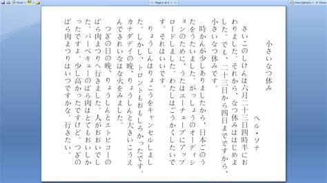 Introduce myself essay in japanese, d day homework help