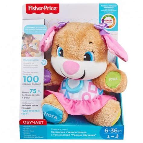 FPP81 Fisher price gudrais kucēns - māsa krievu valodā ...