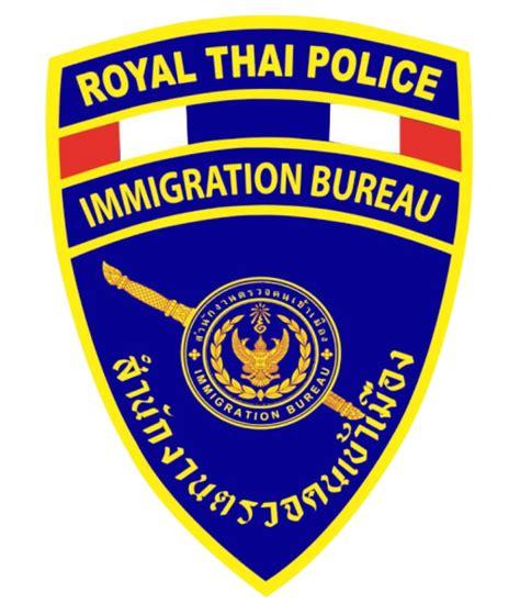 bureau immigration การขอม ถ นท อย ในราชอาณาจ กรประจำป immigration