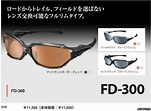 OGK Kabuta FD-300 運動眼鏡 - Mobile01
