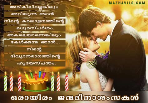 birthday wishes for husband with malayalam birthday wishes to husband from in malayalam