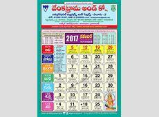 November 2017 Venkatrama Co Colour Telugu Calendar 2017