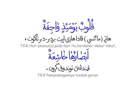 Al qur'an secara bahasa memiliki arti bacaan. Terjemahan Juz 30 al Quran dlm Khat Jawi