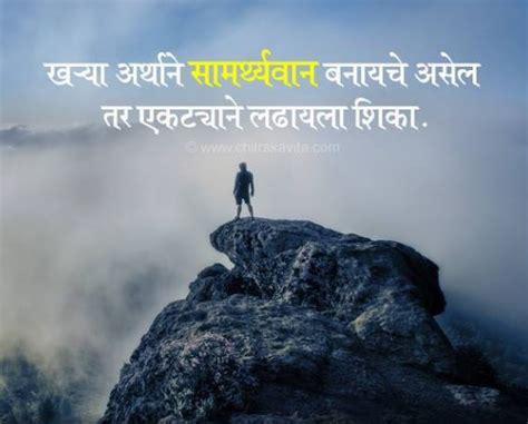 awesome motivational quotes  marathi  images