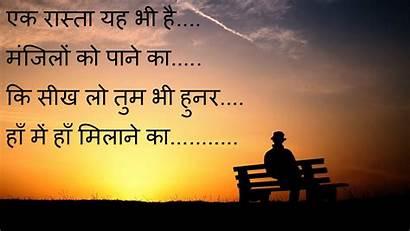Sad Shayari Hindi Wallpapers Quotes Shero Alone