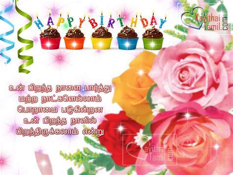 birthday pirantha naal vazhthukkal kavithaitamilcom